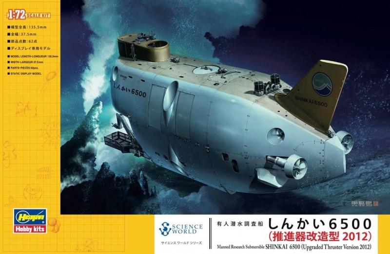 SW03 유인 잠수 조사선 신카이 6500